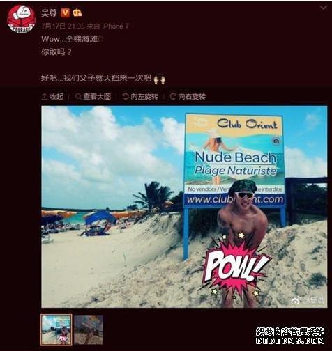 吴尊全裸海滩度假成焦点 他还是明星里的理财大师!